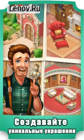 Matchington Mansion v 1.56.0 Мод (Unlimited Coins)
