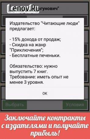 Simulator Writer v 1.0.5 (Mod Money)