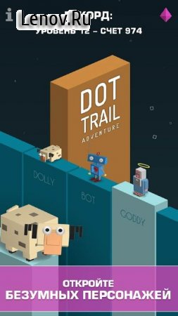 Dot Trail Adventure v 1.1.3 (Mod Gems)