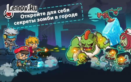 Zombie Survival: Game of Dead v 3.1.9 Мод (много денег)