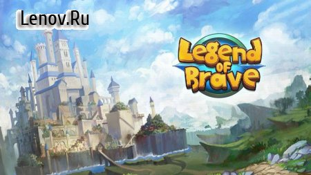 Legend of Brave (обновлено v 6.0.0) (God mode/Increase dmg)