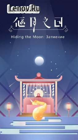 Hiding the Moon: Tengu Legend v 1.2.5 (Full)