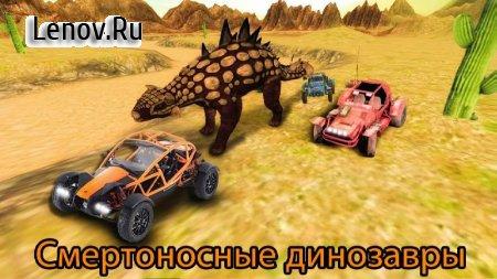 Dino World Car Racing v 1.3 (Mod Money)