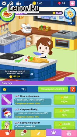 Tap Chef : Fabulous Gourmet v 1.4.4 (Mod Money)
