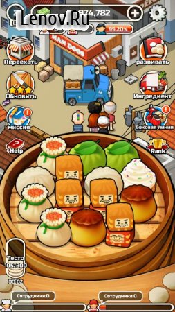 Foodtruck_Dumpling! (обновлено v 3.3) (Mod Money)