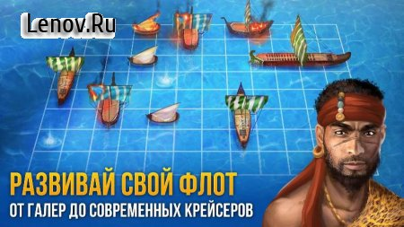 Battle Sea 3D - Naval Fight v 2.6.6 (Mod Money)
