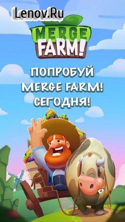 Merge Farm! v 2.9.0 (Mod Money)