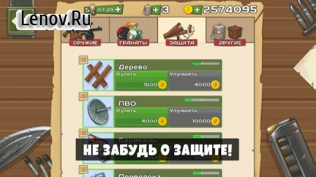 The Last Outpost v 2.3.1 Мод (Kill enemies to get a lot of money)