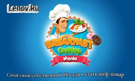 Breakfast Cooking Mania v 1.36 (Mod Money/Ad-Free)