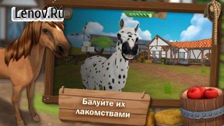 HorseHotel - Care for horses (обновлено v 1.1.2) (Mod Money/Unlocked Horses)