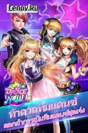 Dance Together v 1.1.0 (Menu Mod/Auto Perfect)