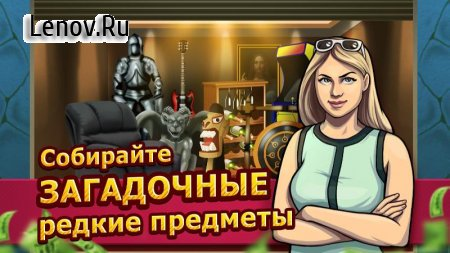 Bid Wars: Pawn Empire v 1.23.3 (Mod Money)