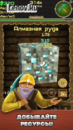 Clicker Mine Mania 2 - Idle Tycoon Simulator v 1.0.1