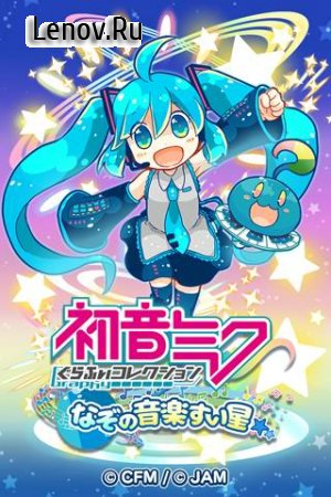 Music of the first beat Miku v 3.0.0 Мод (Weak Enemy)