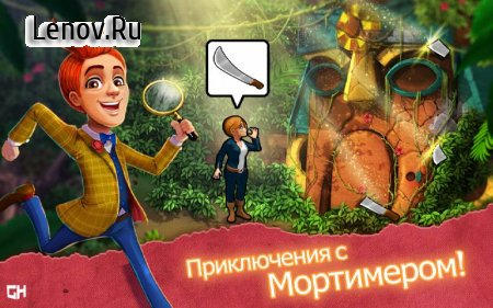 Mortimer Beckett and the Book of Gold v 1.0.9 Мод (Free Shopping)
