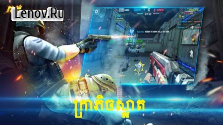 Rush Fire – Free Online Shooting Game (обновлено v 2.0) (Mod Wall)
