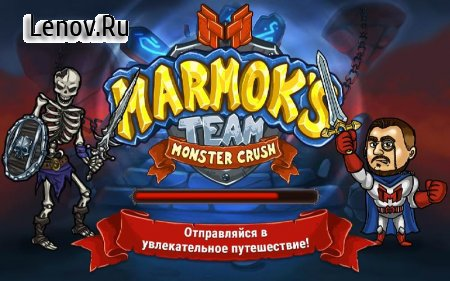 Marmok's Team Monster Crush v 2.6.17 Мод (много денег)