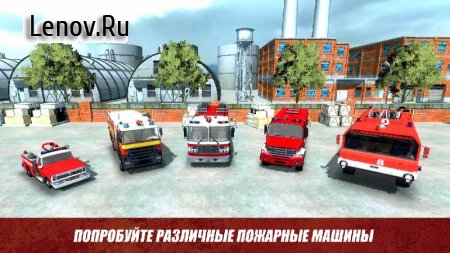 911 Rescue Firefighter and Fire Truck Simulator 3D v 1.5 (Mod Stars)