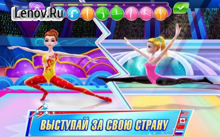 Gymnastics Superstar - Get a Perfect 10! v 1.2.1 Мод (Unlocked)