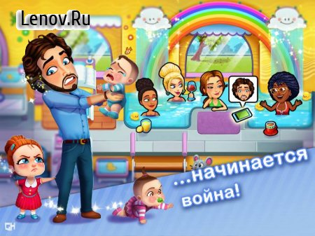 Delicious - Moms vs Dads v 1.0.9 Мод (Unlocked)