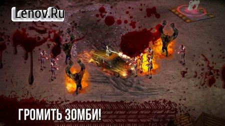 R.I.P. Rally: Zombie Road Kill v 0.1.12 (Mod Money)