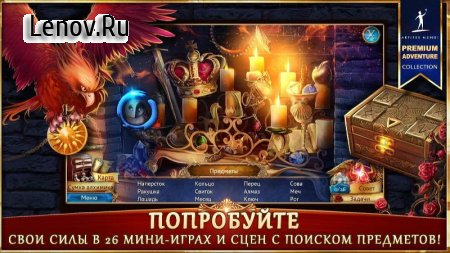 Lost Grimoires 3: The Forgotten Well v 1.0 Мод (Unlocked)