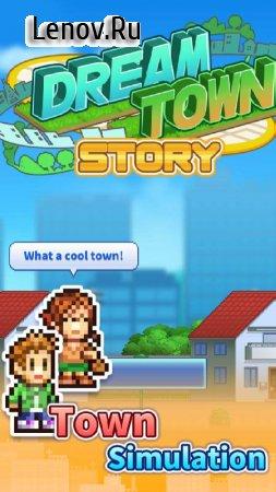 Dream Town Story v 1.7.1 Мод (Infinite Gem)