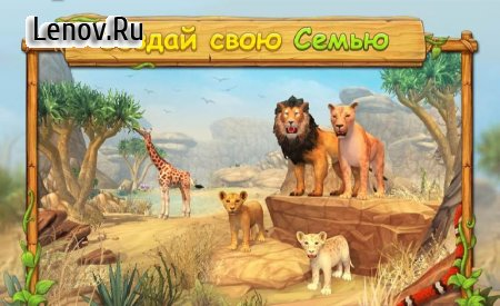 Lion Family Sim Online v 2.1 (Mod Money)