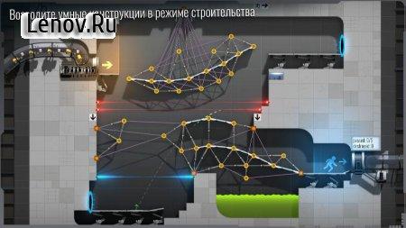 Bridge Constructor Portal v 3.1 Мод (полная версия)