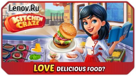 Kitchen Craze - Master Chef Cooking Game v 1.7.6 Мод (High coin reward per level)