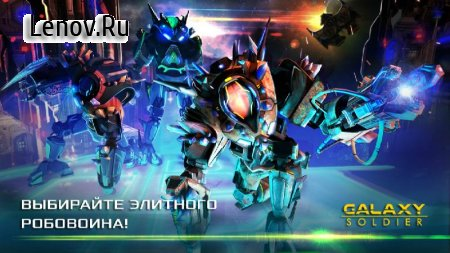 Galaxy Soldier - Alien Shooter v 1.7 Мод (Each Mission Give 100k Each Currency)