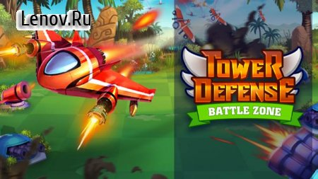 Tower Defense: Battle Zone (обновлено v 1.1.7) Мод (No Build Cost/No Upgrade Cost/Unlimited Coins)