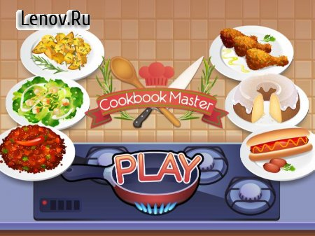 Cookbook Master - Master Your Chef Skills! v 1.3.11 (Mod Money)