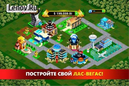 Скачать взломанную Fantasy Las Vegas – City-building Game v 1.0.1 Мод (All Currency/Premium)