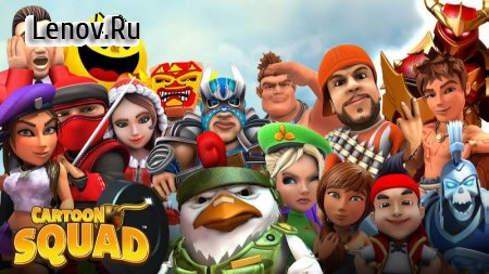 Скачать взломанную Cartoon Squad v 1.0.07 Мод (1Hp/Build cost 0/Speed up cost 0)