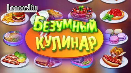 Cooking Craze v 1.43.0 (Mod Money)