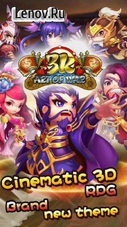 3K: Art of War v 2.1.0.0627 Мод (Auto Win/Auto Win PvP)