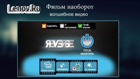 Reverse Movie FX - magic video v 1.4.0.0.0 Mod (Unlocked)