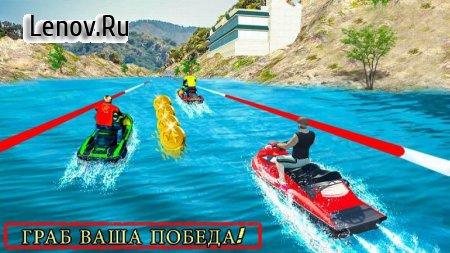 Power Jet Boat Racing v 1.0.1 Мод (Unlocked)
