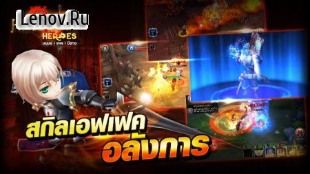 Heaven Heroes v 1.5.2 (God mode/up to 10x dmg/def & More)