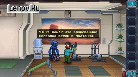 Odysseus Kosmos: Adventure Game v 1.0.21 Мод (Free Shopping)