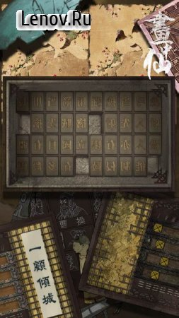Scroll Escape:Chinese Role Playing Story Games v 1.16 Мод (Unlocked)