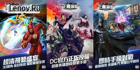 Justice League Superheroes v 0.19.2.4 (Mod Money)