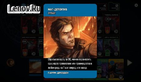 The Dresden Files Cooperative Card Game v 1.2.2 Мод (All DLC Purchased)