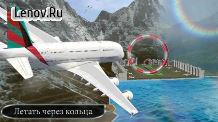 Airplane Flying Pilot Flight: Plane Drive 2018 v 1.0 (Mod Money)