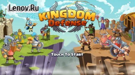 Kingdom Defense: Castle War TD v 2.6 Мод (Unlimited gold/Ads-free)