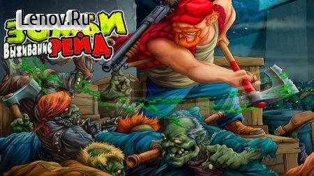 Zombie Raid: Survival v 1.2 Мод (Unlimited Money/Heart/Premium Unlocked)