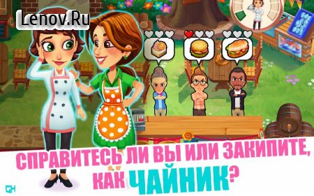 Mary le Chef - Cooking Passion v 1.4.0.75 (Mod Money)