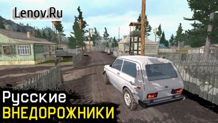 4х4 Русские внедорожники Сага Бездорожья v 1.14 Мод (много денег)