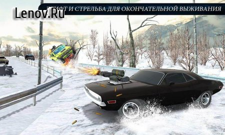 Furious Death Car Snow Racing: Armored Cars Battle v 1.1 (Mod Money)